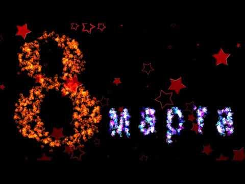 8 марта Футаж скачать  Красивая анимированная надпись