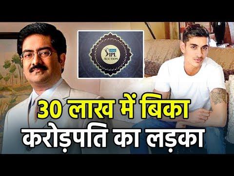 IPL Auction : 30 लाख में बिके Kumar Mangalam Birla के बेटे