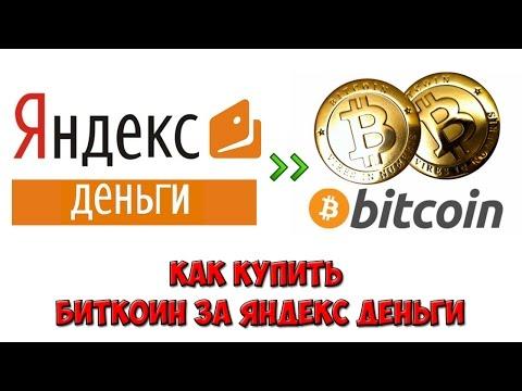 Как купить биткоины за яндекс деньги платежная система биткоин