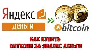 видео обменять яндекс деньги на биткоин