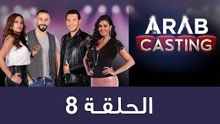 #ArabCasting - Episode 8 (Full) | (عرب كاستنج - الحلقة الثامنة (كاملة