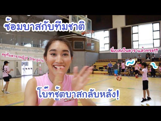 ซ้อมบาสกับทีมชาติไทย โบ๊ทยิง! ชู้ตเข้า แบบกลับหลัง!! | KAMSING FAMILY