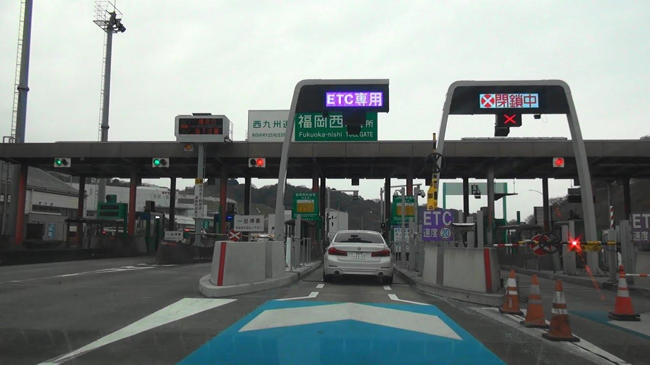 道 九州 自動車