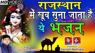 राजस्थान में खूब सुना जाता है श्याम जी का ये भजन || Khatu Shyam Ji Bhajan || Purushottam Agrawal
