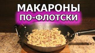 Как приготовить макароны по-флотски: рецепт для набора массы