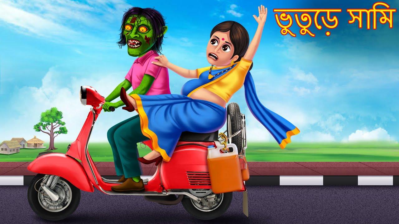 ভুতুড়ে সামি | Bhuture Shami | Rupkothar Golpo | Shakchunni Bangla | Bangla Moral Story | Bengali
