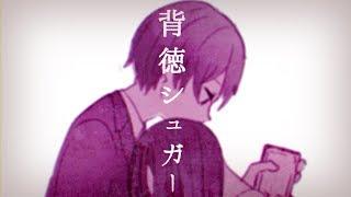 【亜沙】背徳シュガー【オリジナルMV】/【Asa】Haitoku sugar【Original MV】