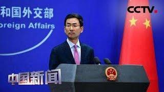 [中国新闻] 中国外交部:美方的极限施压是伊核问题出现危机的根源 | CCTV中文国际