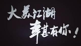 剑网3就是我最好的青春,重制版真人微电影首映