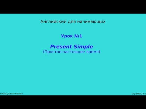 Урок №1. Английский для начинающих. Present Simple (простое настоящее время).