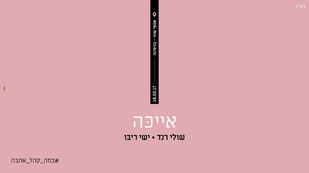 ישי ריבו ושולי רנד - אייכה | Ishay Ribo & Shuli Rand - Ayeka| LIVE