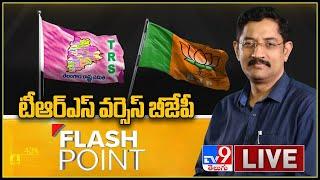 Flash Point : TRS Vs BJP : ITIR పై రాజకీయ రగడ - Murali Krishna TV9