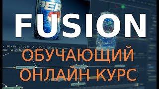 Онлайн курс по видеоредактору Fusion от Дмитрия Потриваева (CGSCOPE)