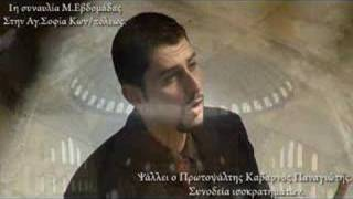 Greek Orthodox Christian Byzantine Music in AgSofia Kabarnos βυζαντινή μουσική
