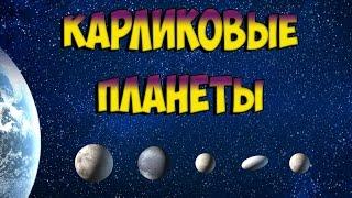видео Карликовая планета Плутон и её спутники