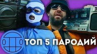 ТОП 5 ПАРОДИЙ НА КЛИП ГРИБЫ-ТАЕТ ЛЁД (СOVER)