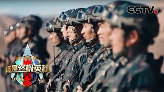 《谁是终极英雄》 20200119 开训集结号  CCTV军事