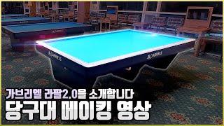 [당구-조이빌리아드] 마이비 카페의 테이블설치영상 (가…