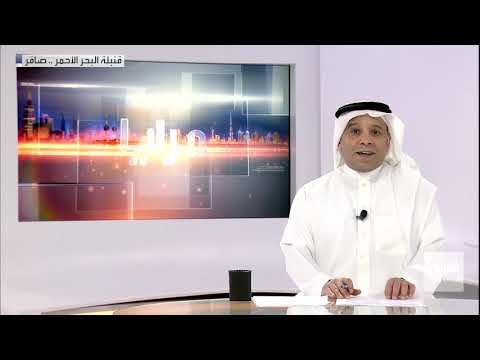 مرايا | قنبلة البحر الأحمر .. صافر  - نشر قبل 43 دقيقة