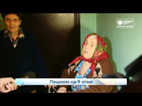 Новости Кирова выпуск 05.02.2020