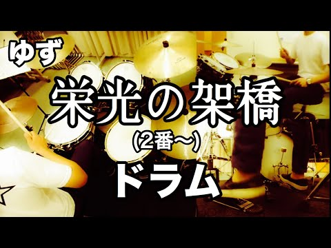 栄光の架橋 ドラム 2番~ デモ ゆず Yuzu 柚子