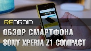 Sony Xperia Z1 Compact — Обзор смартфона | reDroid.ru(Наш сайт - http://reDroid.ru Google+ - https://plus.google.com/+RedroidRu ВКонтакте - http://VK.com/redroid Twitter - https://Twitter.com/re_droid Facebook ..., 2014-04-29T09:20:28.000Z)