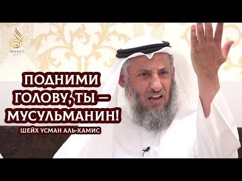 Подними голову, ты — мусульманин! | Шейх 'Усман аль-Хамис ᴴᴰ