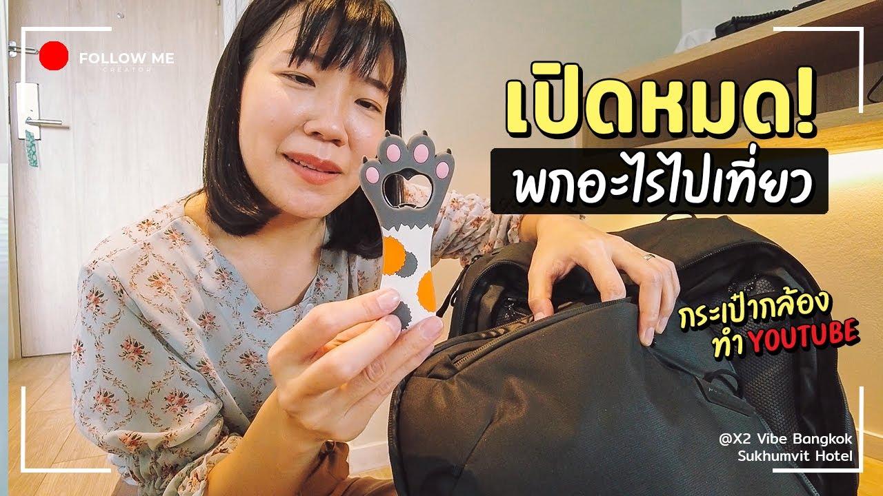 เปิดกระเป๋า พกอะไรไปเที่ยว อุปกรณ์ทำคลิปท่องเที่ยว Staycation ในกรุงเทพ | FOLLOW ME Creator