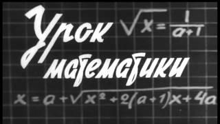 Math in School №57 урок математики в киевской школе, Украина УССР, 1974