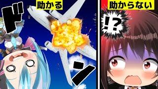 【アニメ】墜落する飛行機で助かる方法