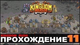 kINGDOM RUSH - Прохождение (миссия 11)