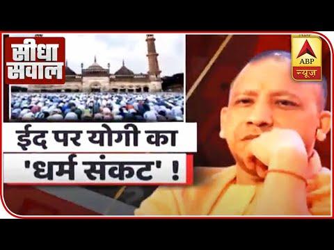 Eid 2020: Will Mosques Reopen In Uttar Pradesh?   Seedha Sawal   ABP News