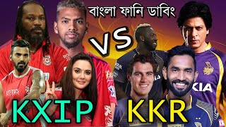 KKR vs KXIP IPL Match 24 Funny Dubbing 2020 | Russell, Nicolas Puran, Gayel, DK, Rahul|Unique Bd Dub
