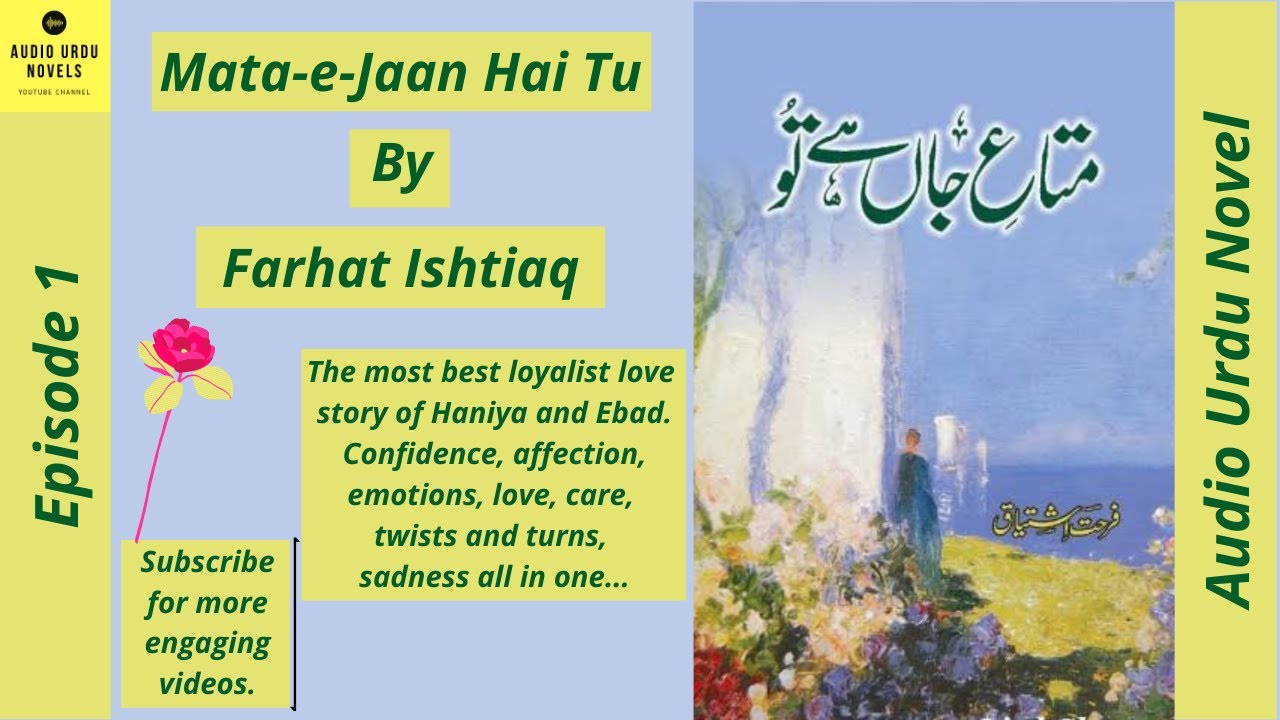 Download Mata e jaan hai tu novel by Farhat Ishtiaq   urdu hindi audio novel   episode 1   Audio Urdu Novels