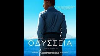 ΟΔΥΣΣΕΙΑ (THE ODYSSEY) - TRAILER (GREEK SUBS)