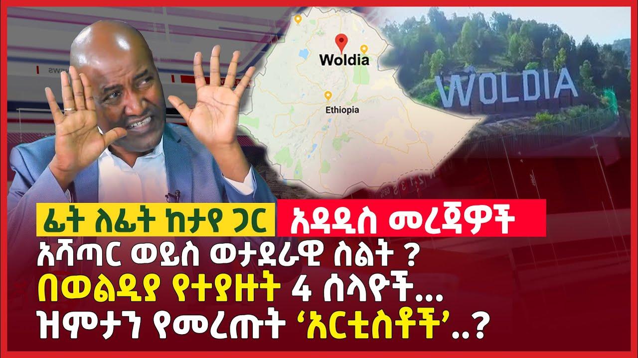Download ፊት ለፊት ከታየ ጋር - በወልዲያ የተያዙት 4 ሰላዮች | ዝምታን የመረጡት 'አርቲስቶች'..? | Woldia | ENDF | Taye Bogale | Ethiopia