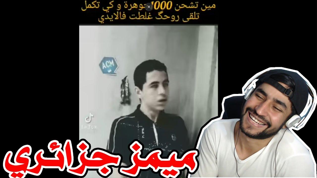 Algerian memes 13 - افضل ميمز جزائري