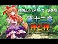 「幻想ポケモンシリーズ」 第2部 十二章 ~神と神~