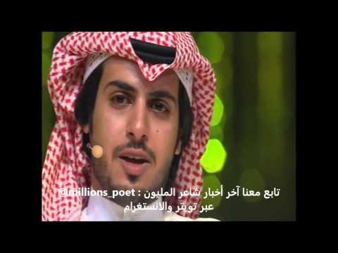 قصيدة الشاعر السعودي عبدالله الزعبي في الحلقة الخامسة من شاعر المليون 6 on YouTube