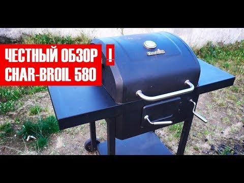 Честный обзор угольного гриля Char Broil 580