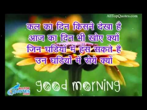 Good Morning Hindi Whatsapp Video - Quotes | SMS | Greetings | E-cards