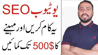 Youtube Seo || How To Make Money online in Pakistan || Video Seo
