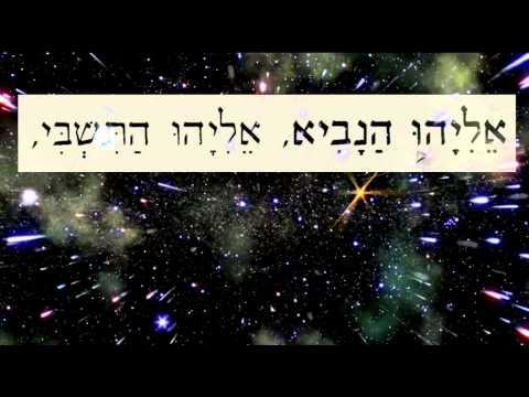 Eliyahu Hanavi אליהו הנביא