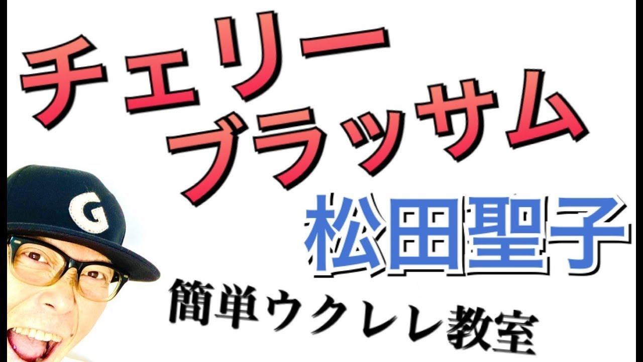 チェリーブラッサム / 松田聖子【ウクレレ 超かんたん版 コード&レッスン付】GAZZLELE