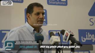 مصر العربية | جمال الغندور يدعو الحكام للتسامح ونبذ الخلاف