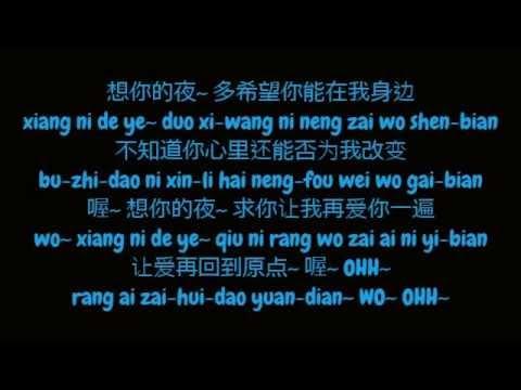 关喆 (Guan Zhe) - 想你的夜 (Xiang Ni De Ye) (Simplified Chinese/Pinyin Lyrics HD)