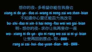 关喆 (Guan Zhe) - 想你的夜 (Xiang Ni De Ye) (Simplified Chinese/Pinyin Lyrics HD)