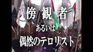 『傍観者あるいは偶然のテロリスト』予告編