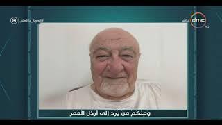 بالفيديو.. خالد الجندي ينشر صورته بتحدي face app: صورتي وانا كبير قمر