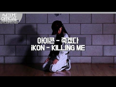나하은 (Na Haeun) – 아이콘 (iKON) – 죽겠다 (KILLING ME) 댄스커버